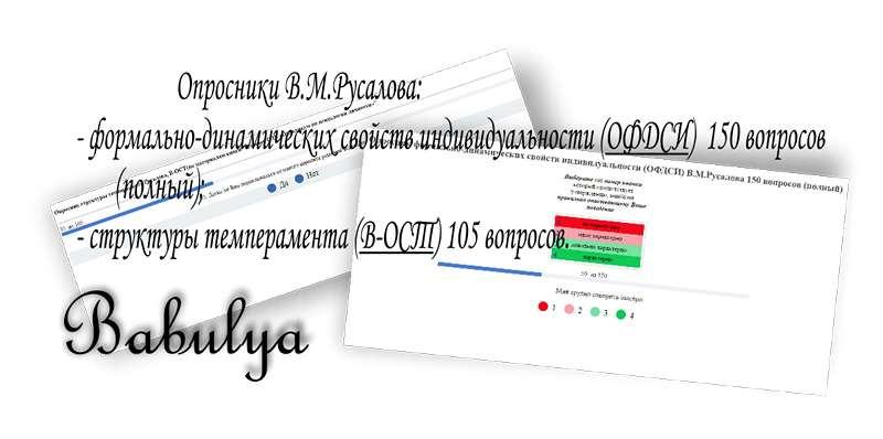 Опросник Русалова (ОФДСИ и В-ОСТ): структура темперамента онлайн