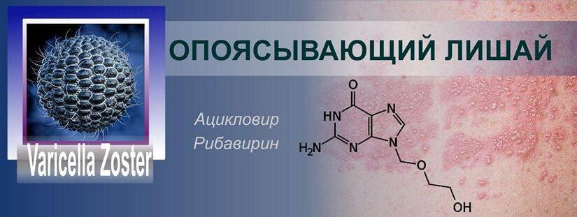 Опоясывающий лишай, МКБ-10, препараты