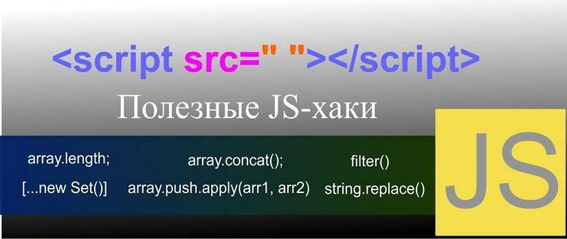 Полезные JavaScript-хаки для  веб-разработки