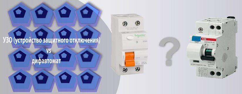 УЗО (устройство защитного отключения) vs дифавтомат