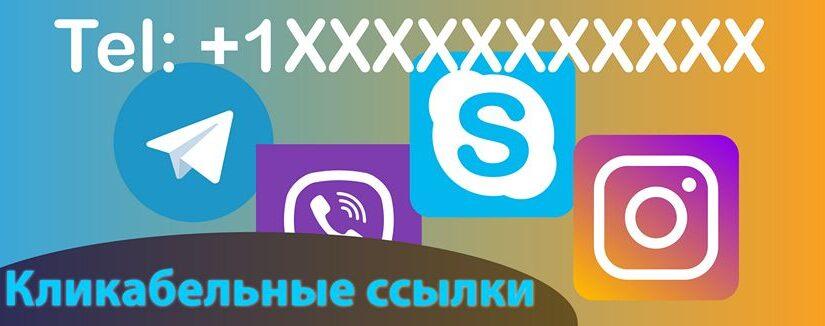 Кликабельные ссылки на телефон, Viber, WhatsApp, Telegram, Skipe